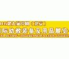 2016第9屆中國(北京)國際幼教裝備及用品展覽會
