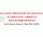 2015第三屆南方(江西)口腔醫學大會暨南方牙科醫療器械與耗材展