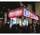 2016第十七屆中國(鄭州)糖酒食品交易會