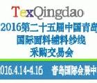 2016第二十五屆中國青島國際面料輔料紗線采購交易會(春季)